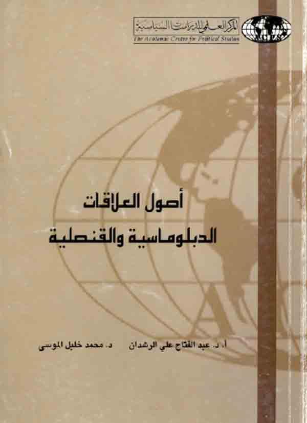 أصول العلاقات الدبلوماسية و القنصلية