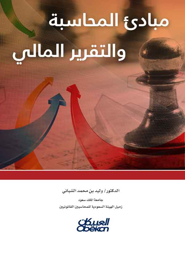 مبادئ المحاسبة و التقرير المالي