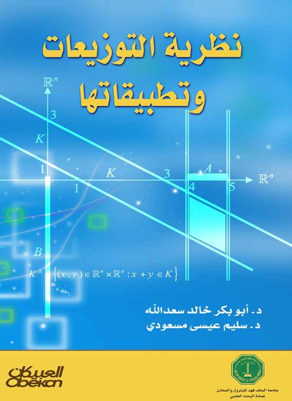 نظرية التوزيعات و تطبيقاتها