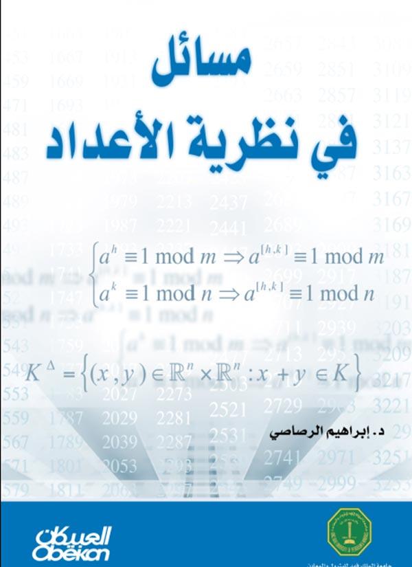 مسائل في نظرية الأعداد