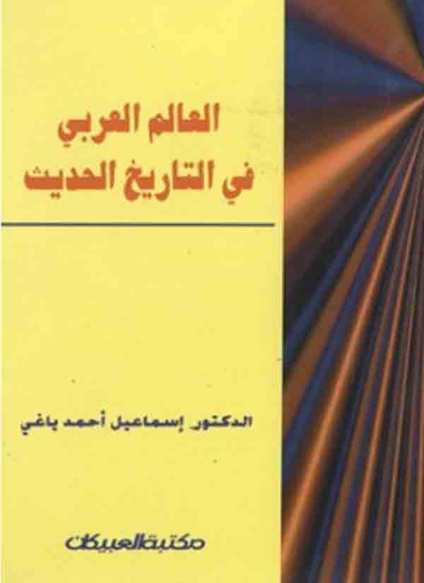 العالم العربي في التاريخ الحديث