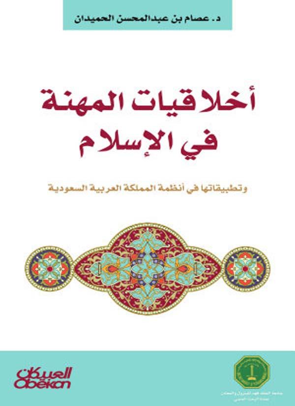 أخلاقيات المهنة في الإسلام و تطبيقاتها في أنظمة المملكة العربية السعودية