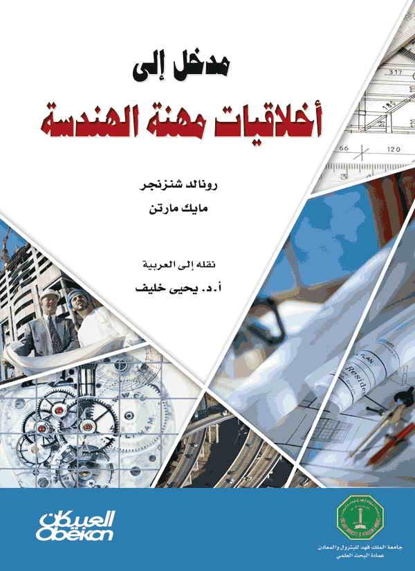 مدخل إلى أخلاقيات مهنة الهندسة