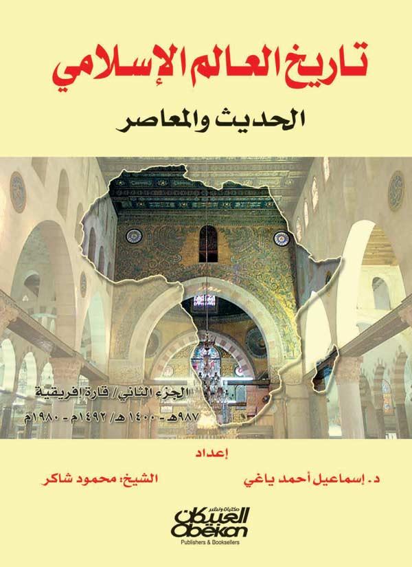 تاريخ العالم الإسلامي الحديث و المعاصر : الجزء الثاني، قارة إفريقية