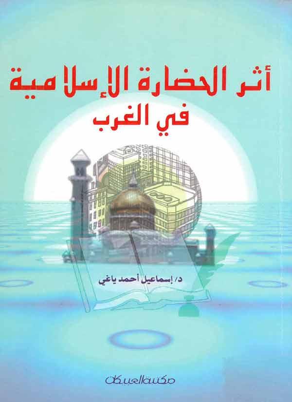 أثر الحضارة الإسلامية في الغرب