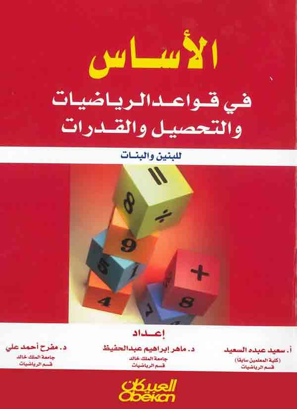الأساس في قواعد الرياضيات و التحصيل و القدرات