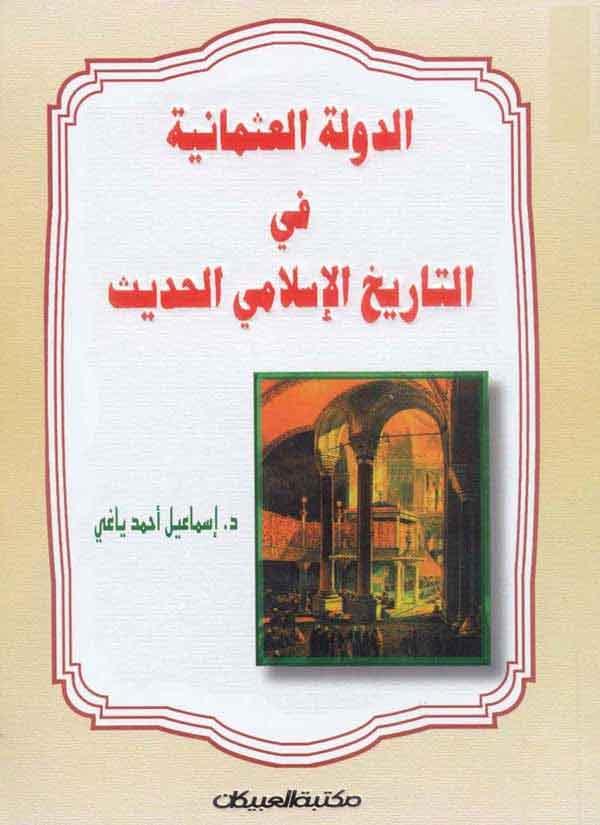الدولة العثمانية في التاريخ الإسلامي الحديث