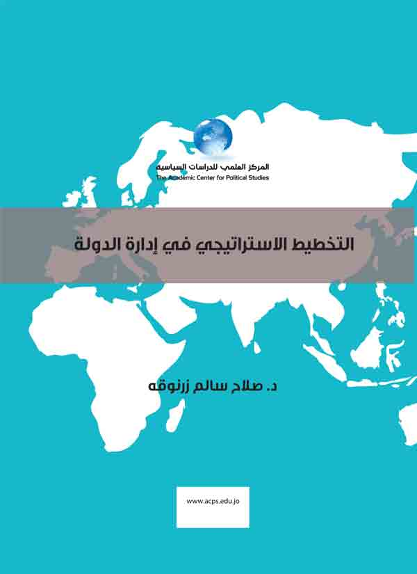 التخطيط الاستراتيجي في إدارة الدولة